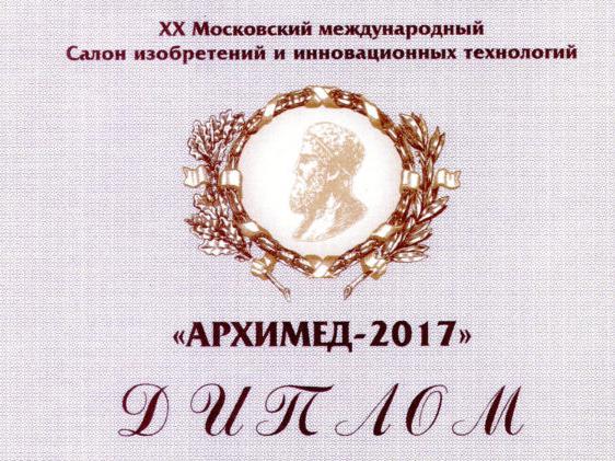 Золотая медаль АРХИМЕД-2017