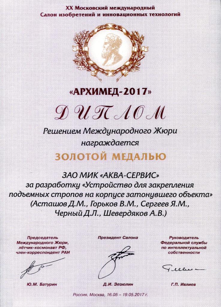 Диплом Архимед-2017